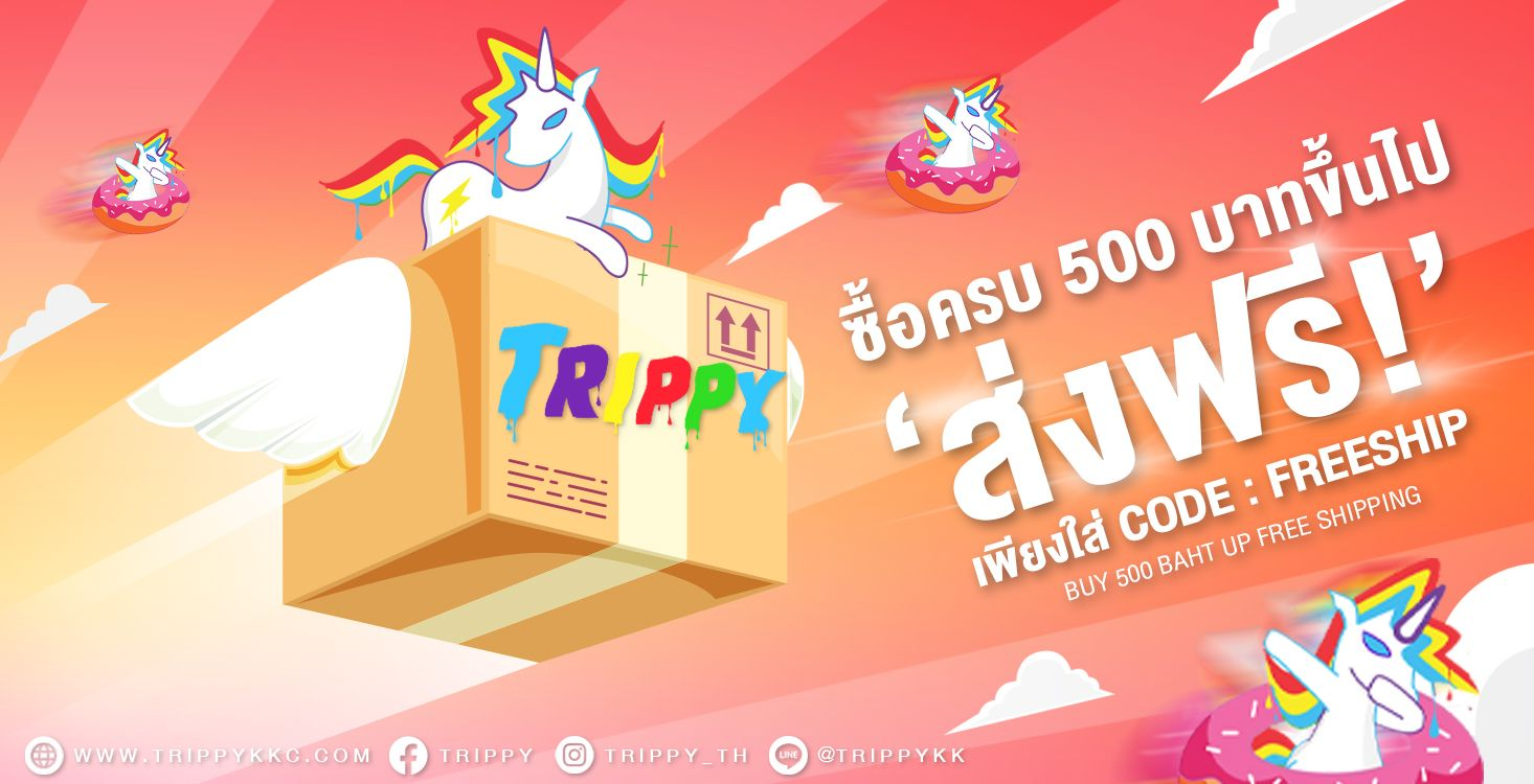 FREESHIP! ซื้อครบ 500 บาทขึ้นไป ส่งฟรี !! (CODE : FREESHIP)